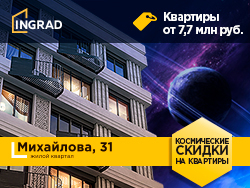 Квартиры в ЖК «Михайлова, 31» от 7,7 млн руб. Купи квартиру, участок в придачу